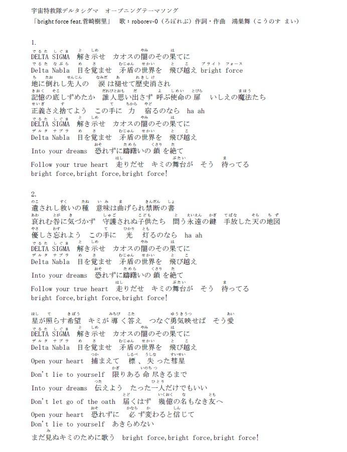 brightforce_lyrics
