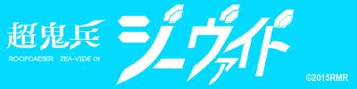 『超鬼兵ジーヴァイド』RMR/サ02ab